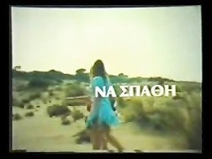 Greek Porn '70s-'80s(Skypse Eylogimeni) 1 Thumb